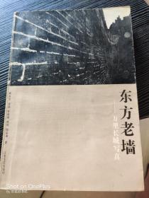 签名本:东方老墙——万里长城写真(陶泰忠、钱钢、李延国、签名)