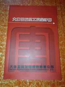 大唐国际员工安全手册