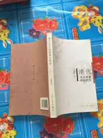清代北京戏曲演出研究
