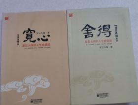 (宽心:星云大师的人生幸福课 )+ (舍得:星云大师的人生经营课)2册