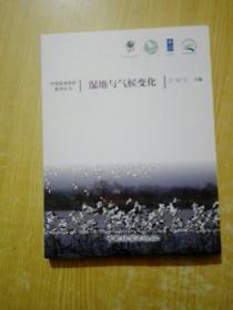中国湿地保护系列丛书:湿地与气候变化