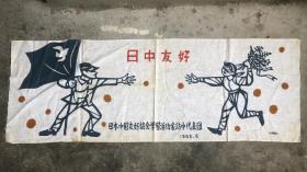在中日建交史上,有着破冰意义 ,1965年日本青年访华团  签名旗帜一批 15面。附送国旗党旗二面。    代表团成员受到毛主席,周恩来等国家领导人接见   这次访华曾出过宣传画,徽章,邮票等众多纪念品。