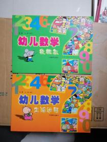 幼儿数学生活运用;幼儿数学新概念。2本合售
