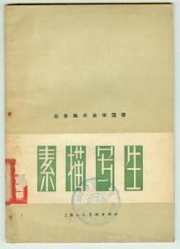 58年版业余美术自学丛书《素描写生》