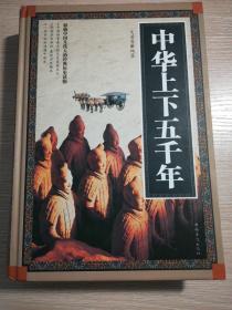 中华上下五千年(图文精装)