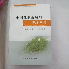 中国化肥市场与政策研究
