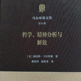 马尔库塞文集·第五卷:哲学精神分析与解放