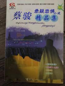 蔡骏悬疑恐惧小说精品集(荒村公寓、地狱的第19层、病毒、诅咒)