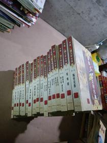 中国焚禁文学名著1-12卷,14,15,17,18,21卷共17本