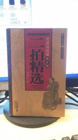 中国古典名著-无障碍阅读青少版:二拍精华