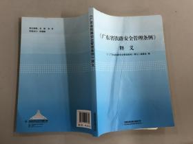 广东省铁路安全管理条例 释义