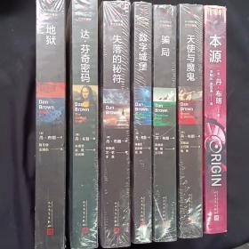 丹•布朗作品系列(地狱、达·芬奇密码、失落的秘符、数字城堡、骗局、天使与魔鬼、本源)7册合售