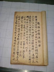 解放后手抄中医  药方(50面)