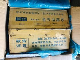 三联版金庸全集,二版二印包正版带原箱