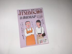JIMBOCHO 古书店MAP 神保町 2018