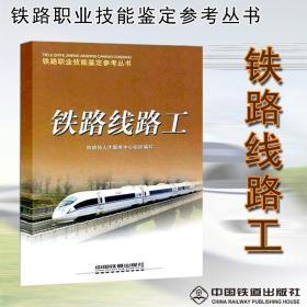 铁路线路工(铁路职业技能鉴定参考丛书)铁道部人才服务中心组织工业技术 交通运输书籍9787113091774中国铁道出版社