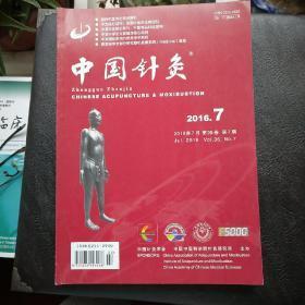中国针灸 2016年第7期总第334期