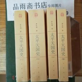 中国文库:太平天国史(全四册)