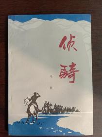 侦骑(1955年开国少将马辉将军稀缺版本回忆录)