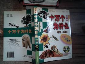 珍藏版十万个为什么:彩色 注音 插图.动物·植物