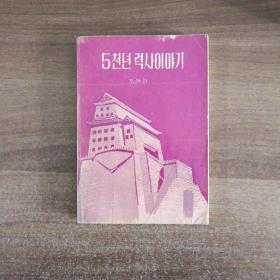 《上下五千年》5(朝鲜文)