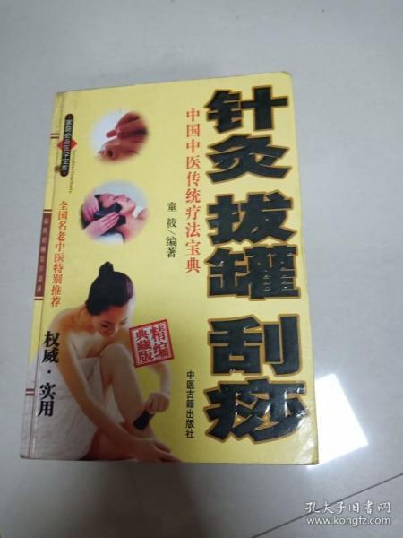 皮肤病防治验方精编