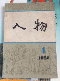 人物 1980年第一期(创刊号)