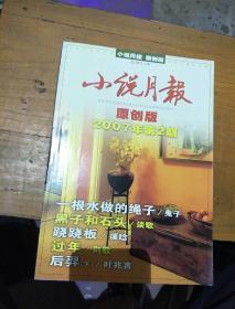 《小说月报》。原创版。2007      2