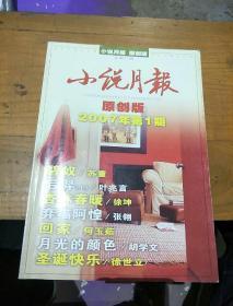《小说月报》。原创版。2007     1