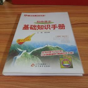 基础知识手册 初中语文 2016版
