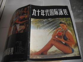 九十年代国际泳装