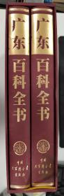 广东百科全书 上下卷  带套盒