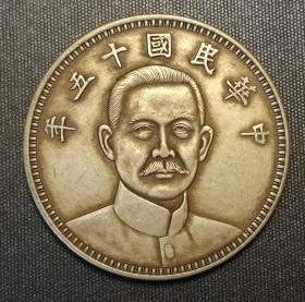 10512号  中华民国十五年孙中山像背嘉禾中圆银币(五角型)