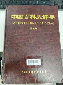 中国百科大辞典普及版