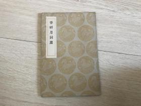 香研居词尘(丛书集成初编)