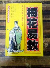 EA3010667 中国神秘文化精典著作--梅花易数