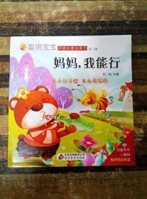 EA3011159 聪慧宝宝早教发蒙故事书第一辑--妈妈,我能行