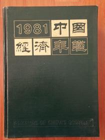 1981中国经济年鉴(含创刊号)