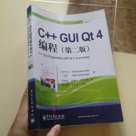 C++GUI Qt4编程