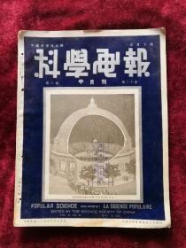科学画报半月刊 第2卷第20期 民国24年 包邮挂刷