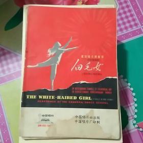 革命现代样板戏(八场芭蕾舞剧)白毛女