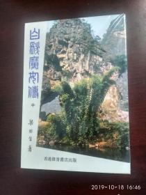 老武侠小说 梁羽生 白发魔女传 全三册