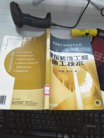 建筑装饰工程施工技术——建筑施工实用技术丛书