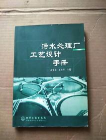 污水处理厂工艺设计手册