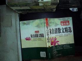 朱自清散文精选 无障碍阅读学生版