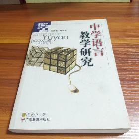 中学语言教学研究/语言文字应用研究丛书