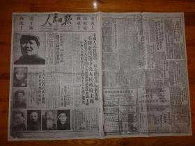 1949年10月1日人民日报珍藏版(非原版)B