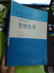 生物化學(供藥學類專業用)(第7版):全國高等學校藥學專業第七輪規劃教材