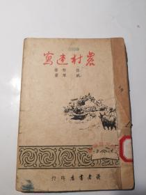 农村速写(插图本)
