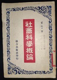 读书生活出版社捐赠郑一斋遗书《社会科学概论》,瞿秋白著(郑一斋(1891年---1942年)是云南玉溪人,祖籍南京应天府。生于清光绪十七年。郑一斋先生是位爱国的工商业者,是昆明大商号----景明号的经理。他交友甚广,多系进步人士。)